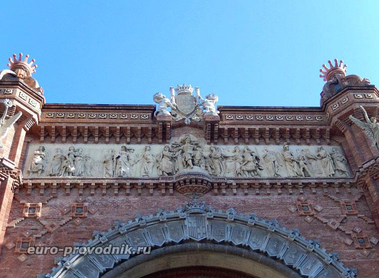 Фриз Триумфальной арки
