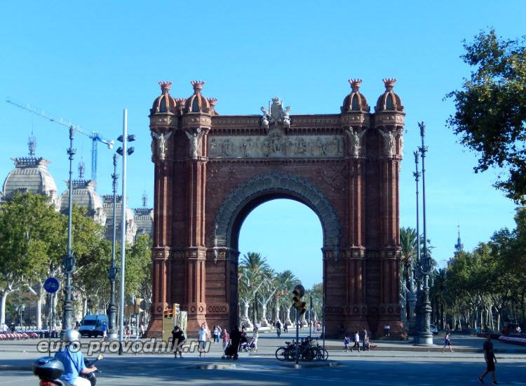 Барселона. Триумфальная арка