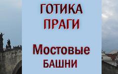 miniMostGotik