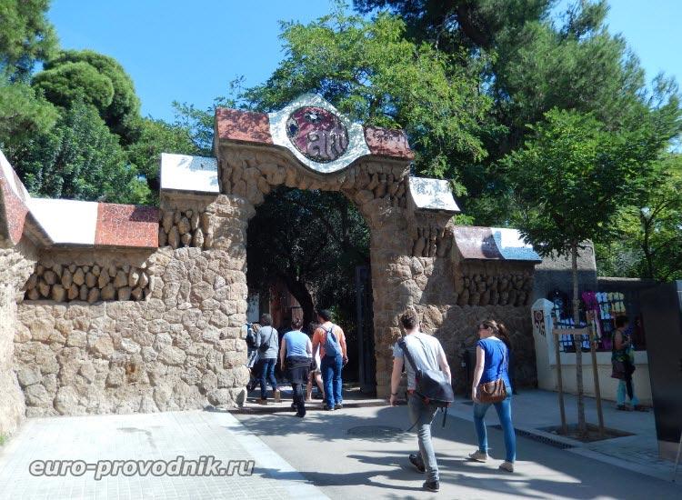 Восточный вход в парк Гуэль