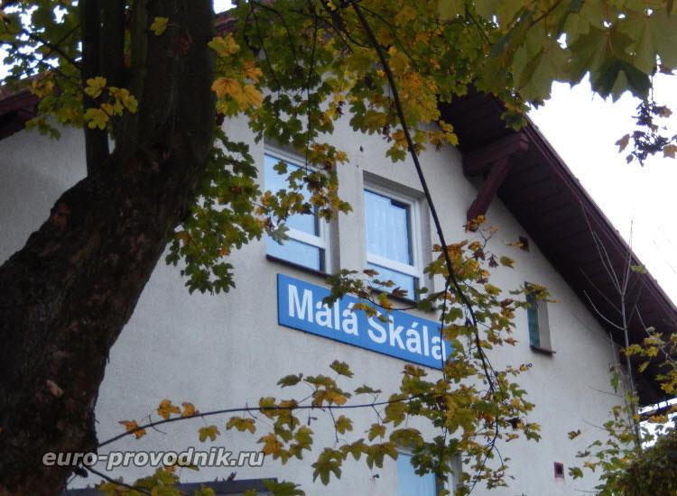 Железнодорожная станция Mala Skala