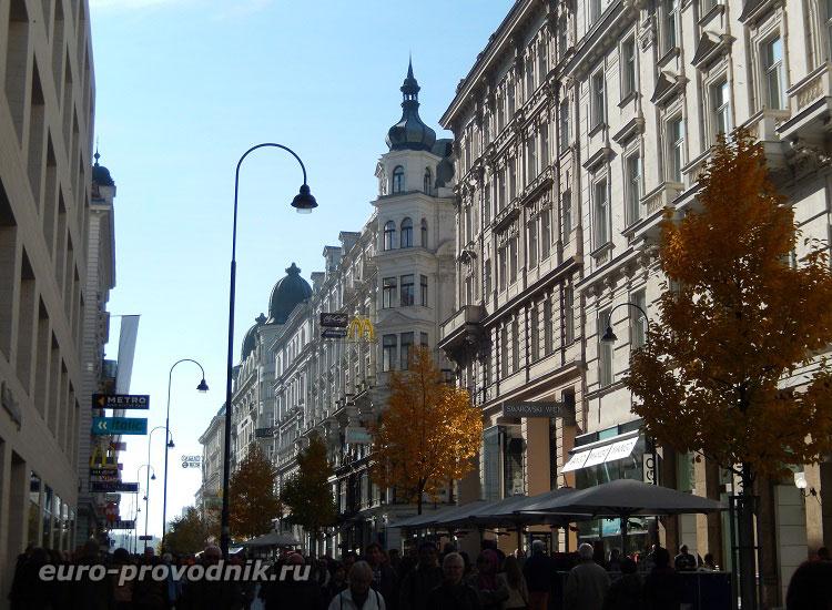 Вена. Улица Кёрнтнерштрассе
