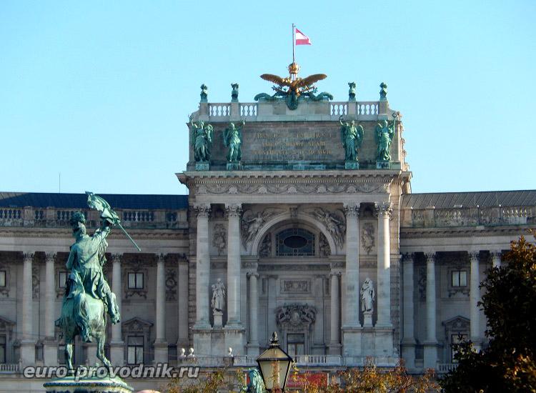 Балкон Хофбурга