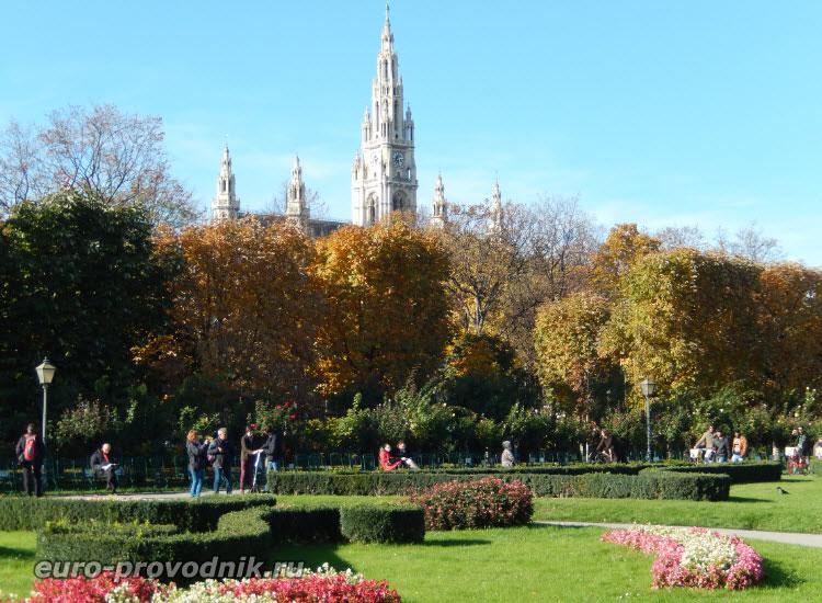 Вена. Народный парк. Башни ратуши