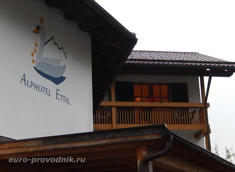 Отель в альпийской деревне