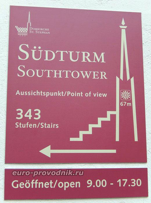 Информационная табличка южной башни собора