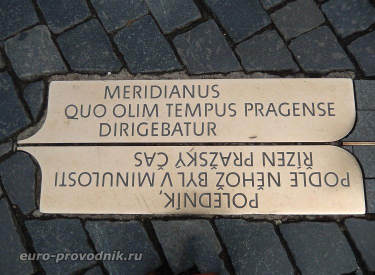 Пражский меридиан