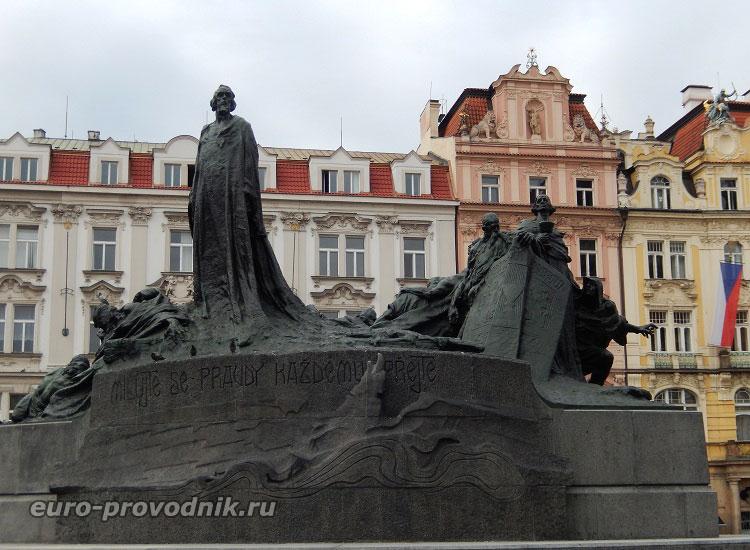 """Монумент """"Мастер Ян Гус"""""""