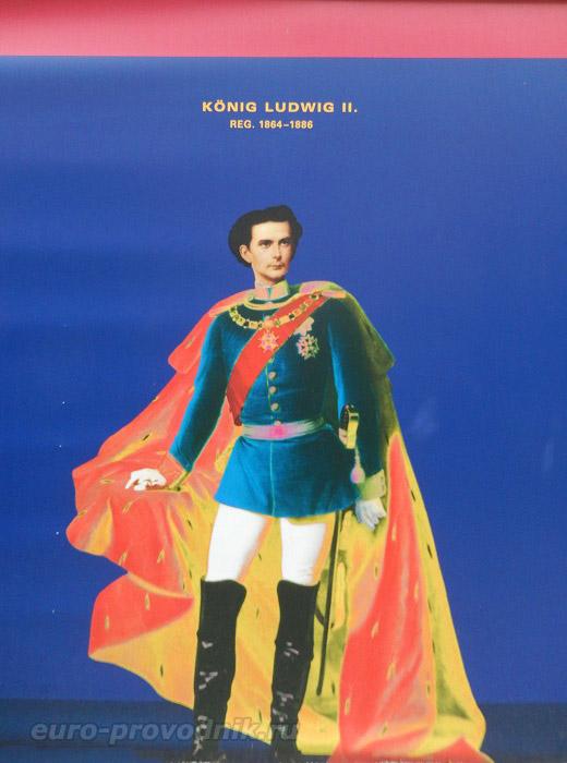 Людвиг II, 1865 г.