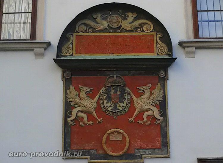 Символика Хофбурга