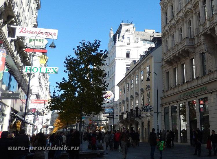 Пешеходная улица Кернтнерштрассе