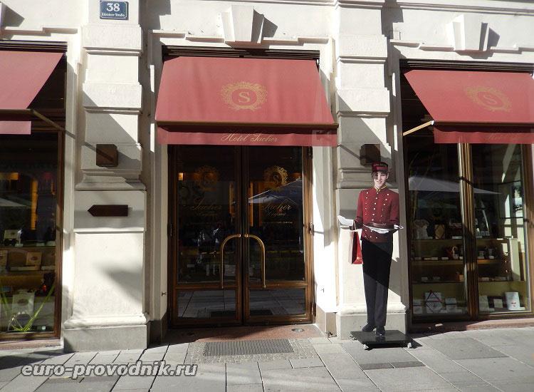 Здесь находится магазин и кафе Захер