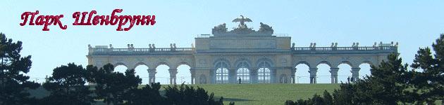 miniSchenbrunn