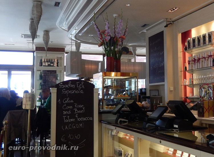 Cтоимость посещения кафе Захер