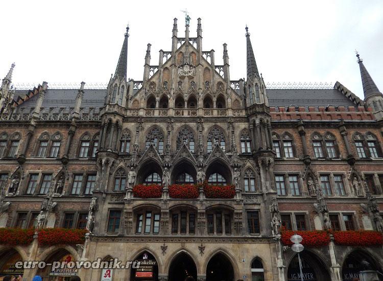 Мюнхен. Новая городская ратуша