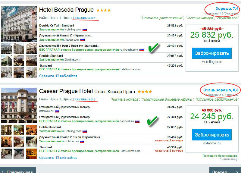 Скриншот информации об отелях