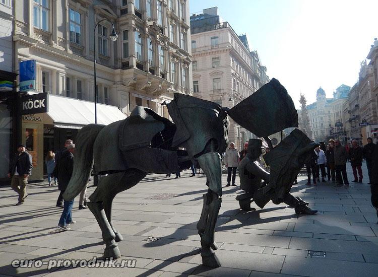 Грабен в Вене. Современная скульптура