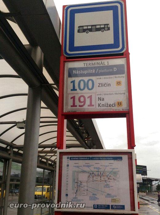 Информация о движении автобусов из аэропорта