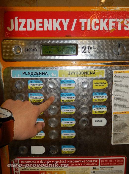 Панель автомата для покупки билета