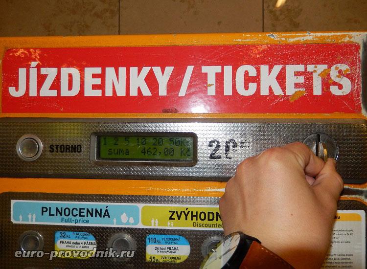 Покупаем проездной билет