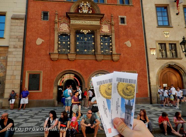 Билеты на посещение башни и вход в ратушу