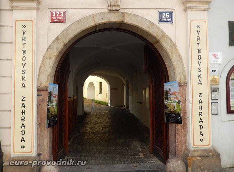 Вход в Вртбовский сад