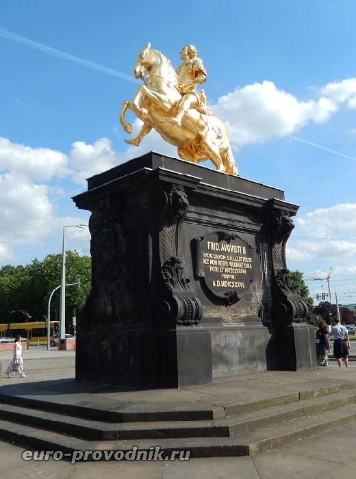 Памятник Августу Сильному
