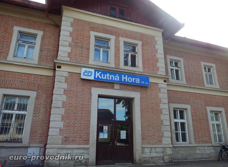 Железнодорожная станция Кутна Гора