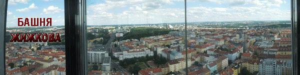 miniZizkovskaVez