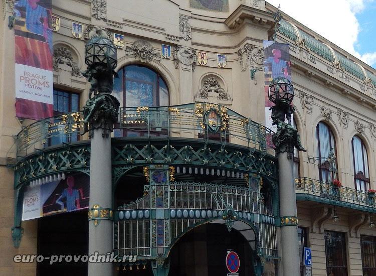 Балкон Муниципального дома