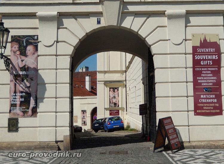 Арка, ведущая к Штернбергскому дворцу