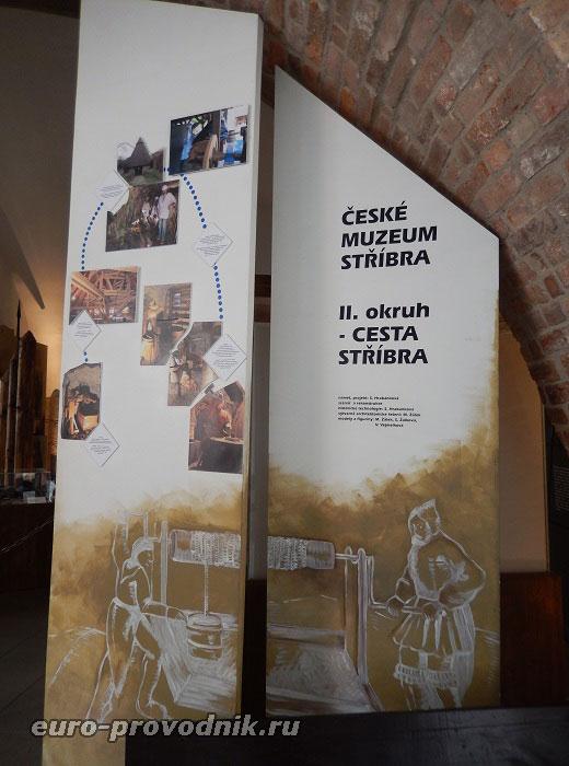 Градек - музей серебра