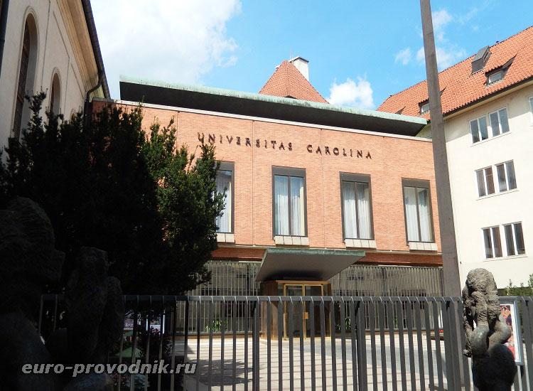 Центральный корпус Карлова университета