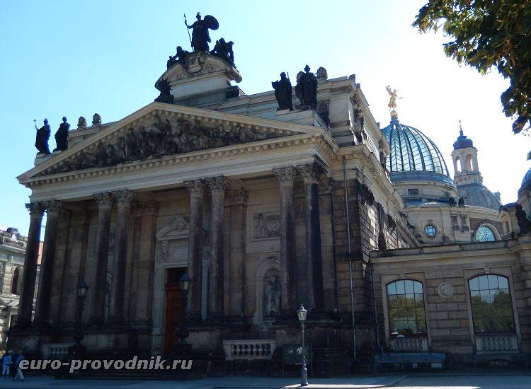 Академия искусств в Дрездене