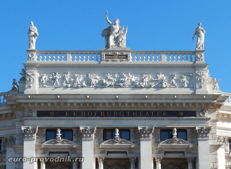 Скульптурное оформление Бургтеатра