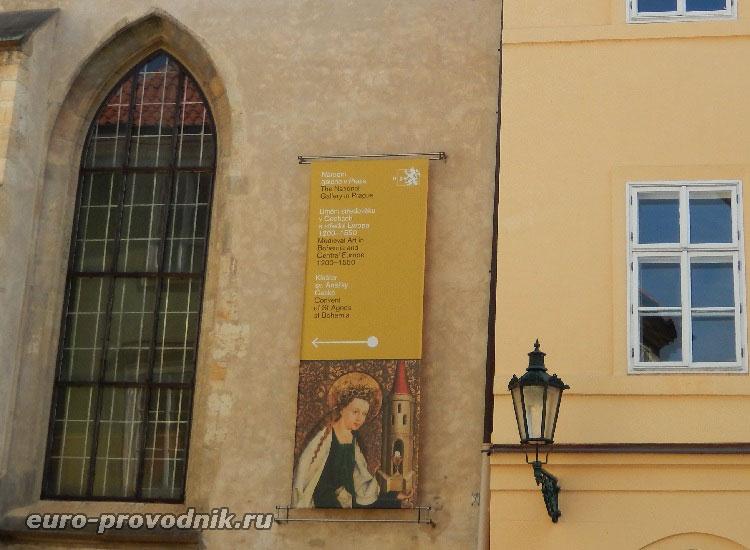 Национальная галерея в Анежском монастыре