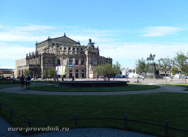 Театральная площадь в Дрездене