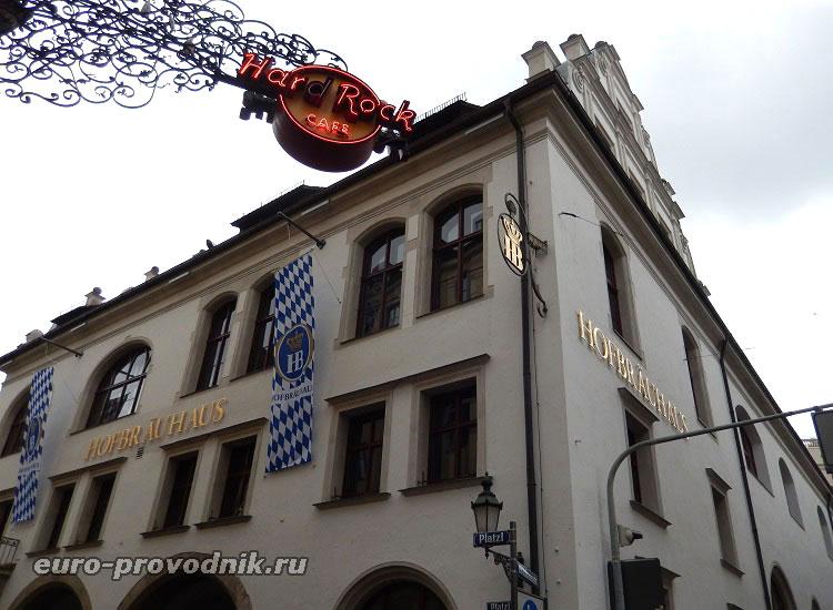 Хофбройхаус в Мюнхене