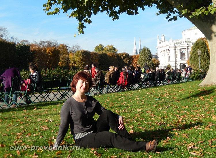В Народном парке Вены
