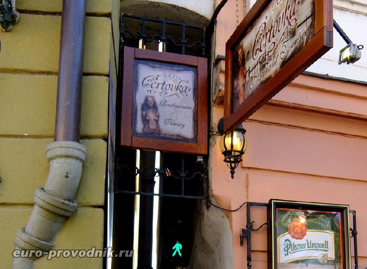Вход во двор ресторана по самой узкой улице Праги