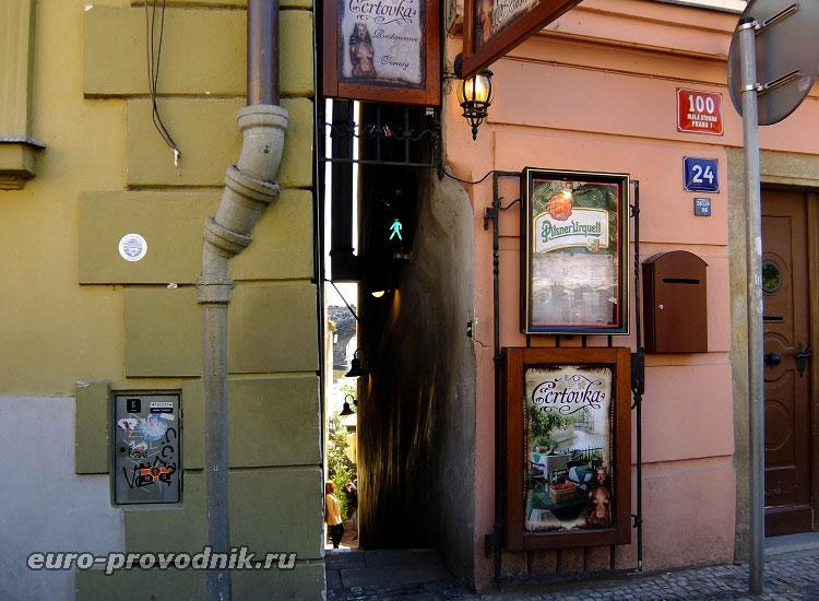 Самая узкая пражская улица