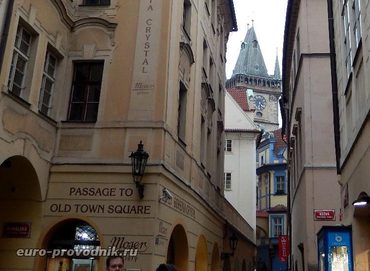 Улицы Старого Места в Праге