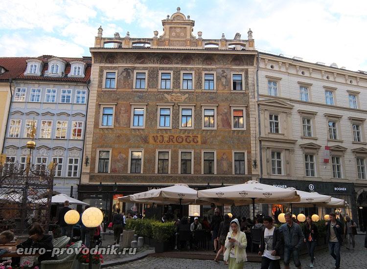 Дом Ротта в Праге