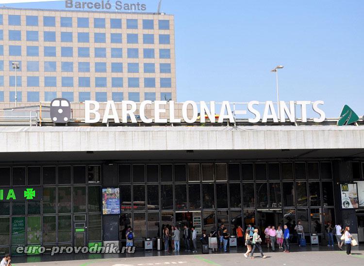 Вокзал Barcelona Sants