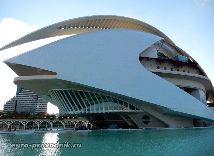 Архитектура Города искусств и наук