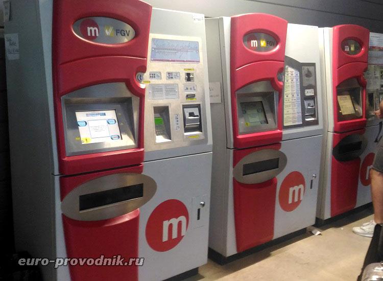 Автоматы для покупки билетов
