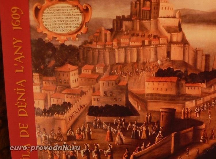Каким был замок в Дении
