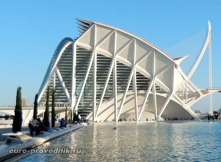 Музей наук в Валенсии