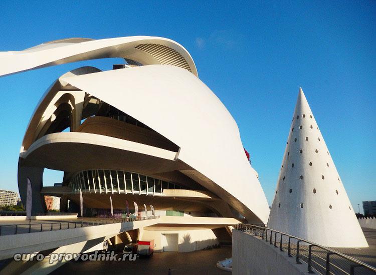 Дворец искусств в Валенсии