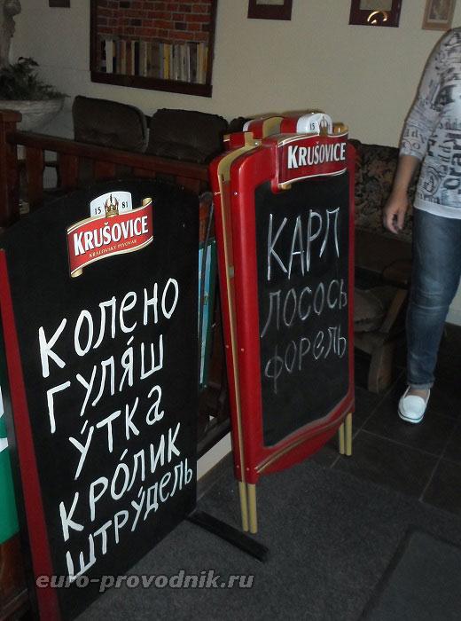 Меню для русских туристов